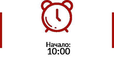 Начало: 10:00