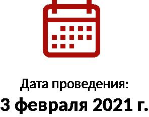 Дата проведения: 3 февраля 2021 г.